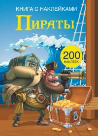 Книга с наклейками. Пираты 200 наклеек