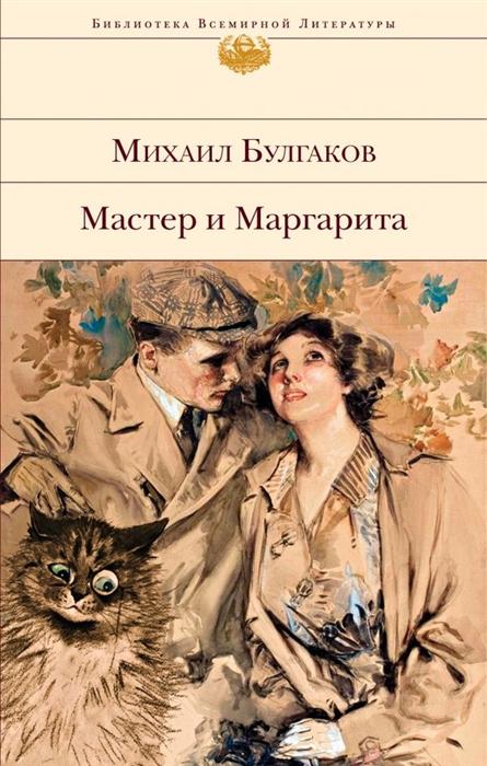 Мастер и Маргарита. БВЛ Эксмо