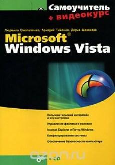 Самоучитель. Microsoft Windows Vista. (+кoмплeкт)