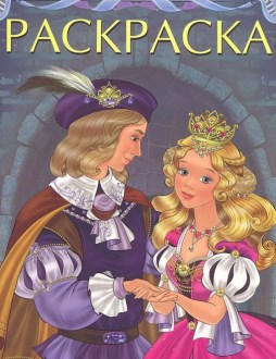 Фламинго. Раскраска. Принц и Принцесса