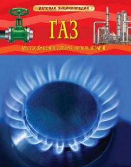Газ. Месторождения, добыча, использование (ДЭ)