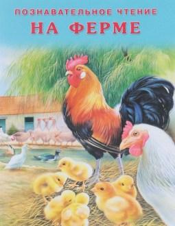 Фламинго. Познавательное чтение. На ферме