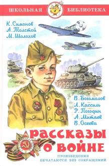 ШБ Рассказы о войне