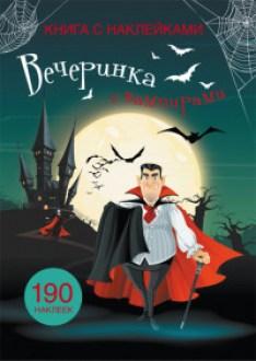 Книга с наклейками. Вечеринка с вампирами 190 наклеек
