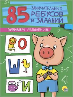 85 занимательных ребусов и заданий. Развиваем мышление