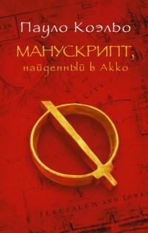Манускрипт, найденный в Акко (м)