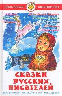 ШБ Сказки русских писателей.