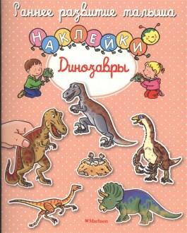 Динозавры. (с наклейками)