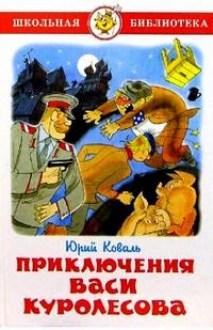 ШБ Приключения Васи Куролесова