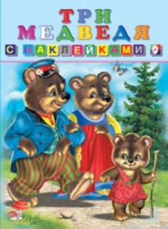 Фламинго. Сказки с наклейками. Три медведя.