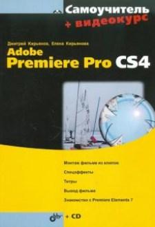 Самоучитель. Adobe Premiere Pro CS4 (+ компл)