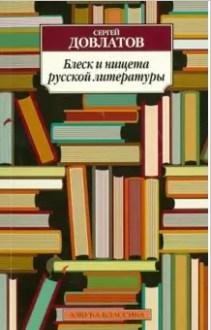Аз.К.Довлатов. Блеск и нищета русской литературы