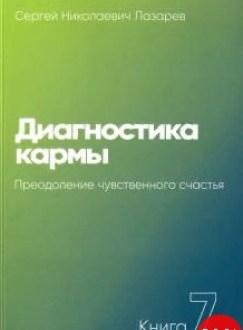 Диагностика кармы- 7