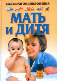 Мать и дитя.  БЭ