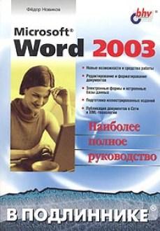 В подлиннике. Microsoft Word 2003