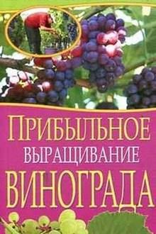 НачинающемуФермеру.Прибыльное выращивание винограда