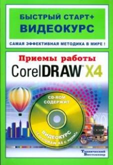 Приемы работы в CorelDRAW X4