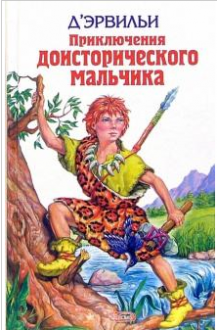 Приключения доисторического мальчика.