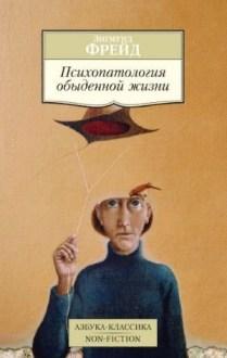 Аз.К.Фрейд. Психопатология обыденной жизни