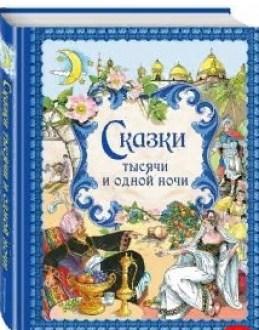 Сказки тысячи и одной ночи. изд.ЭКСМО