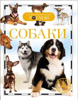 Собаки (ДЭР)