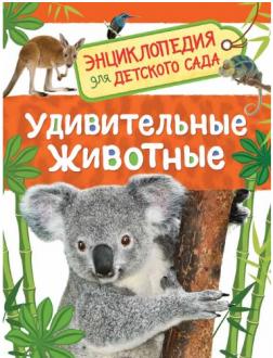 Удивительные животные (Энц-дия для детского сада)