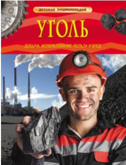 Уголь. Добыча, использование, польза и вред (ДЭ)