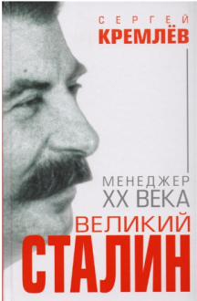 Великий Сталин. Менеджер XX века