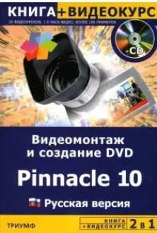 Видеомонтаж и создание DVD. Pinnacle Studio 10 русская версия (кoмплeкт)