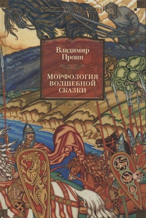 Морфология сказки. Исторические корни волшебной сказки