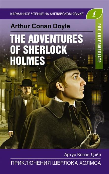 Приключения Шерлока Холмса = The Adventure of the